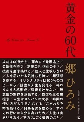 黄金の60代 Book