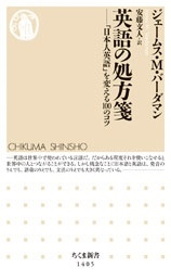 James M. Vardaman/英語の処方箋 「日本人英語」を変える100のコツ[9784480072252]