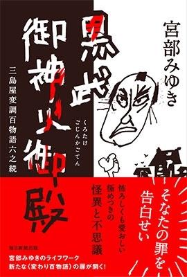 黒武御神火御殿 三島屋変調百物語六之続 Book
