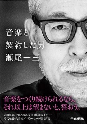 音楽と契約した男 瀬尾一三 Book