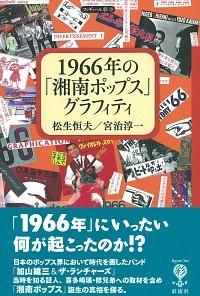 1966年の「湘南ポップス」グラフィティ