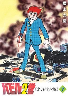バビル2世 《オリジナル版》 7 COMIC