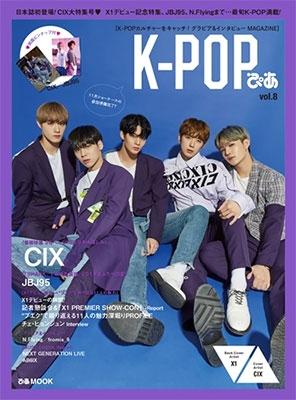 K-POPぴあ vol.8[9784835640952]
