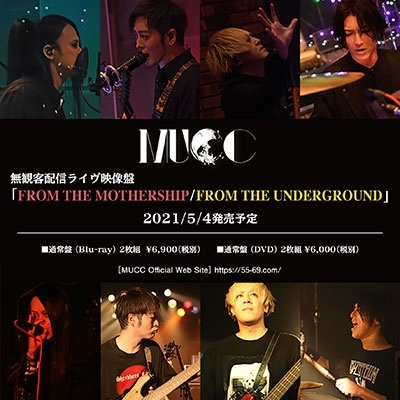 FROM THE MOTHERSHIP/FROM THE UNDERGROUND DVD