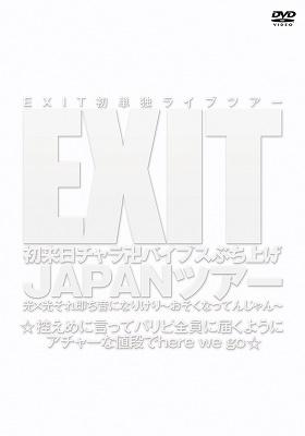EXIT初来日チャラ卍バイブスぶち上げ JAPANツアー光×光それ即ち音になりけり~おそくなってんじゃん~☆控 DVD