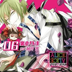 緑川光/ALICE=ALICE Vol.06 裏ありす cv.緑川光 [REC-084]
