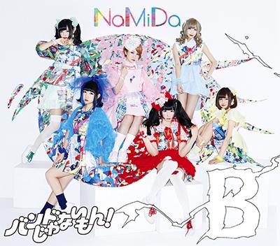 バンドじゃないもん!MAXX NAKAYOSHI/NaMiDa/White Youth<通常盤>[XQFL-1033]