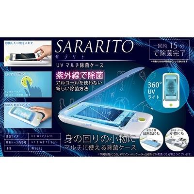 SARARITO UVマルチ除菌ケース Accessories