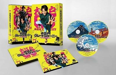 丸山隆平/大江戸グレートジャーニー 〜ザ・お伊勢参り〜 Blu-ray BOX[BIXJ-9054]