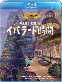 井上直久/イバラード時間 [Blu-ray Disc+CD] [VWBS-1025]