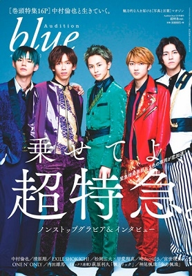 Audition blue 2020年5月号増刊 Magazine
