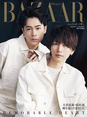 Harper's BAZAAR 2020年7・8月合併号増刊 大倉忠義・成田凌 特別版 Magazine