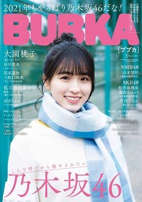 BUBKA 2021年3月号 Magazine