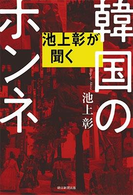 池上彰が聞く韓国のホンネ Book