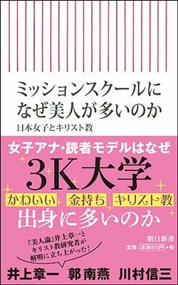 ミッションスクールになぜ美人が多いのか 日本の女子とキリスト教 Book