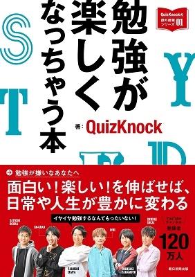 QuizKnockの課外授業シリーズ 勉強が楽しくなっちゃう本 Book