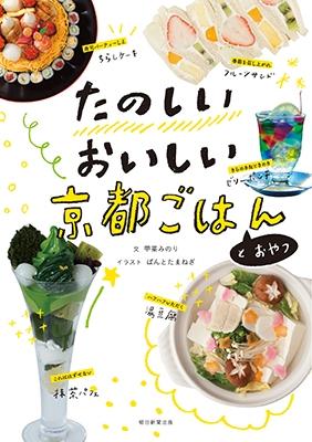 たのしいおいしい 京都ごはんとおやつ Book