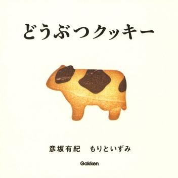 どうぶつクッキー Book