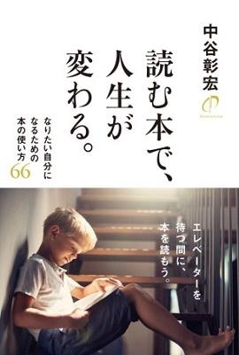 読む本で、人生が変わる。 Book