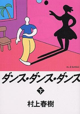 村上春樹/ダンス・ダンス・ダンス 下 [9784062749053]