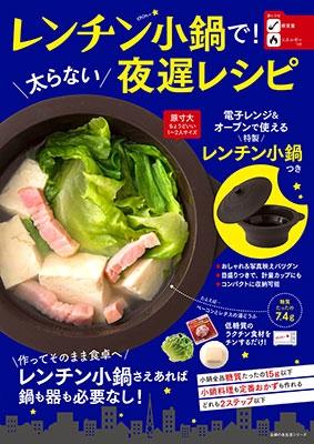 レンチン小鍋で! 太らない夜遅レシピ - 電子レンジ&オーブンで使える特製レンチン小鍋つき Mook