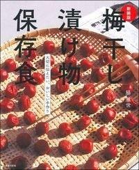 新装版 梅干し 漬け物 保存食 Book