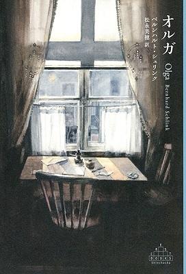 オルガ Book