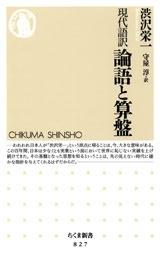 現代語訳 論語と算盤 Book