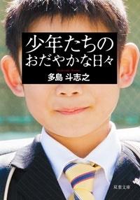 多島斗志之/少年たちのおだやかな日々(新・新装版)[9784575522853]