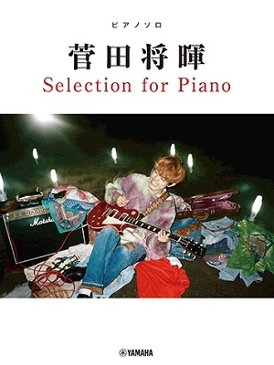 菅田将暉 Selection for Piano ピアノソロ 中級 Book