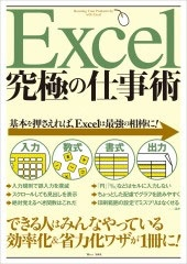 Excel 究極の仕事術 Mook