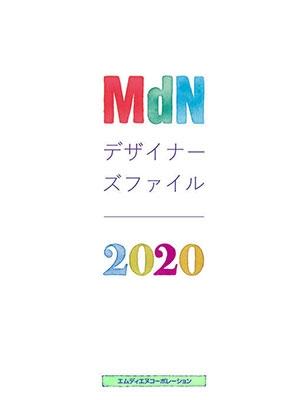MdNデザイナーズファイル2020 Book