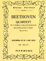 ベートーヴェン 弦楽四重奏曲 第2番 ト長調 「挨拶」 Op.18 Nr.2 ポケット・スコア[9784860600853]