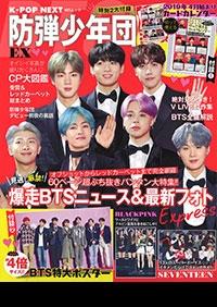 K-POP NEXT 防弾少年団 EX[9784866324753]