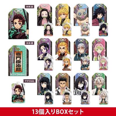 鬼滅の刃 おまもりコレクション (13個入りBOX) Accessories
