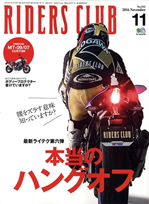 RIDERS CLUB 2016年11月号 [09163-11]