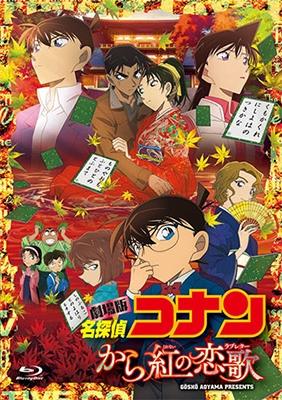 劇場版 名探偵コナン から紅の恋歌 [Blu-ray Disc+DVD]<初回限定特別版> Blu-ray Disc