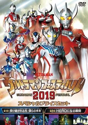 ウルトラマンフェスティバル2019 スペシャルプライスセット DVD