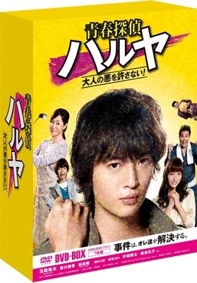 玉森裕太/青春探偵ハルヤ DVD-BOX [EYBF-10855]