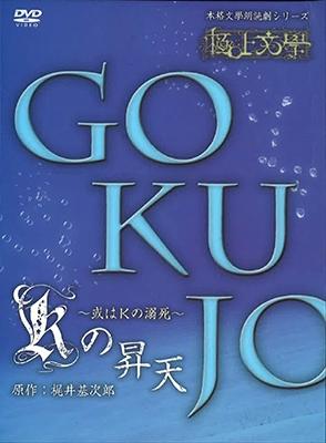 極上文學 Kの昇天 DVD