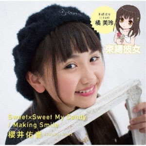 櫻井佑音/Sweet×Sweet My Candy/Making Smile[KIDSC-6]