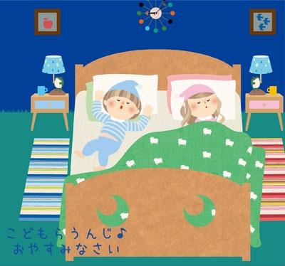 こどもらうんじ おやすみなさい CD