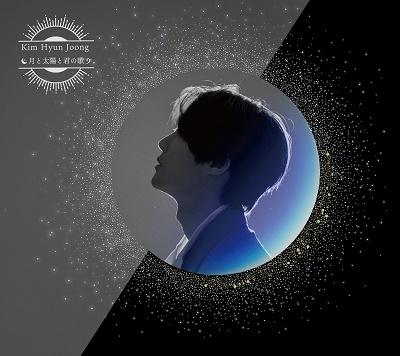 月と太陽と君の歌 [CD+DVD]<月盤/Type-A> CD