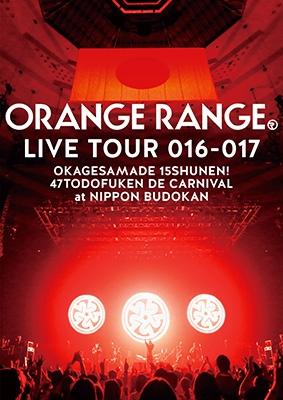 オレンジレンジ/ORANGE RANGE LIVE TOUR 016-017 ~おかげさまで15周年! 47都道府県 DE カーニバル~ at 日本武道館 [Blu-ray Disc+オリジナルVRゴーグル] [VIZL-1184]