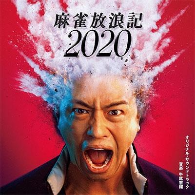 牛尾憲輔/麻雀放浪記2020 オリジナル・サウンドトラック<RECORD STORE DAY対象商品>[DUMJ2020]