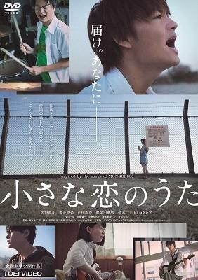『小さな恋のうた』DVD