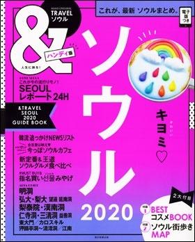 &TRAVEL ソウル 2020 【ハンディ版】 Mook