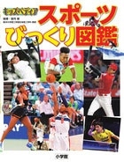 キッズペディア スポーツびっくり図鑑 Book