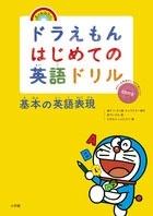 ドラえもんはじめての英語ドリル 基本の英語表現 [BOOK+CD] Book