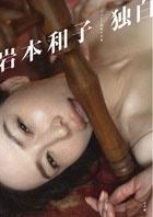 岩本和子グラビア復帰写真集『独白』 Book